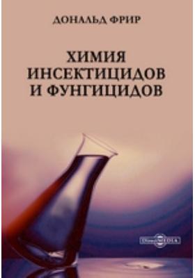 Химия инсектицидов и фунгицидов
