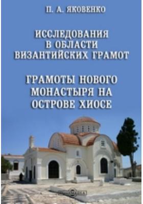 Исследования в области византийских грамот. Грамоты Нового монастыря на острове Хиосе