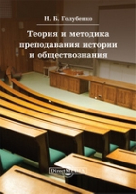 Теория и методика преподавания истории и обществознания: учебно-методическое пособие