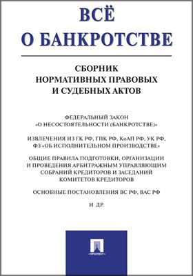 Всё о банкротстве : сборник нормативных правовых и судебных актов