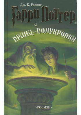 Гарри Поттер и принц-полукровка = HARRY POTTER AND THE HALF-BLOOD PRINCE : Роман