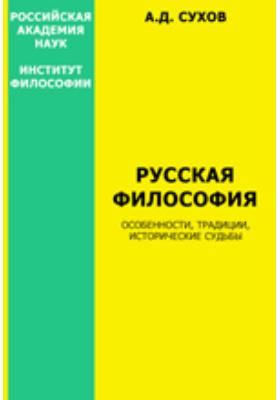 Русская философия: особенности, традиции, исторические судьбы: монография