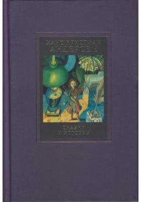 Собрание сочинений в четырех томах. Том 1 : Сказки и истории