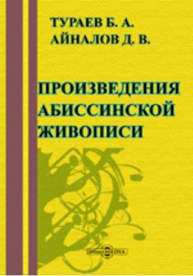 Произведения абиссинской живописи