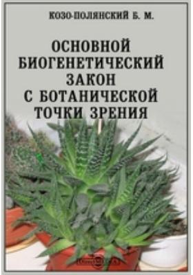 Основной биогенетический закон с ботанической точки зрения: монография