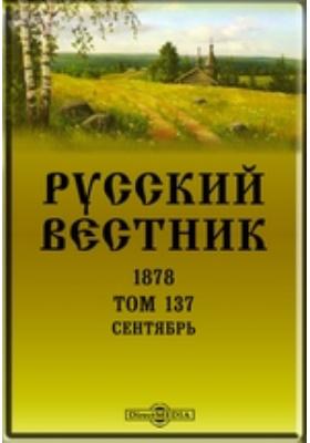 Русский Вестник. 1878. Т. 137, Сентябрь