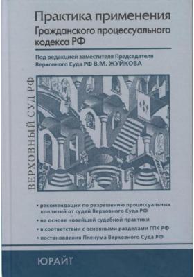 Практика применения Гражданского процессуального кодекса Российской Федерации : Практическое пособие