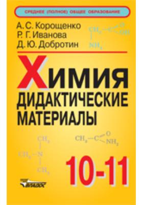 Химия. Дидактические материалы. 10-11 классы