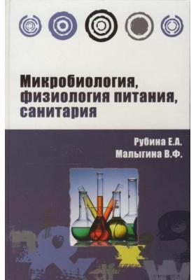 Микробиология, физиология питания, санитария : Учебное пособие