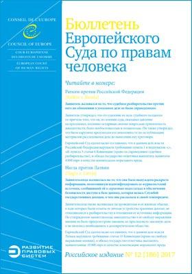Бюллетень Европейского Суда по правам человека. Российское издание: журнал. 2017. № 12(186)