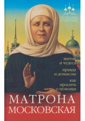 Помощь святых: Матрона Московская (житие и чудеса, правда и домыслы, как просить о помощи)