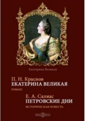 Екатерина Великая. Петровские дни: художественная литература