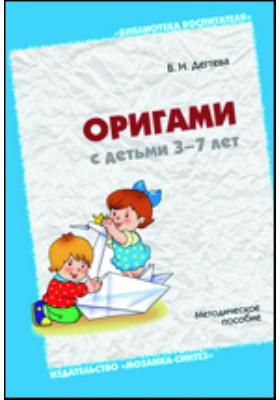Оригами с детьми 3–7 лет