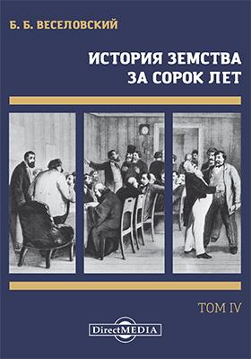 История земства: монография : в 4 томах. Том 4