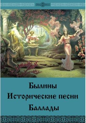 Былины. Исторические песни. Баллады: художественная литература