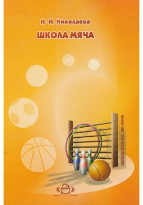 Школа мяча : Учебно-методическое пособие для педагогов и специалистов дошкольныз образовательных учреждений