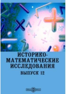 Историко-математические исследования. Вып. 12