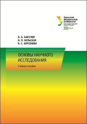 Основы научного исследования: учебное пособие