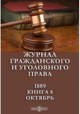 Журнал гражданского и уголовного права. 1889. Книга 8, Октябрь
