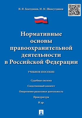 Нормативные основы правоохранительной деятельности в Российской Федерации: учебное пособие