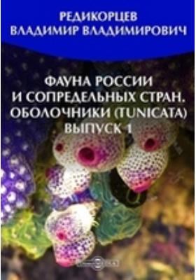 Фауна России и сопредельных стран. Оболочники (Tunicata). Вып. 1