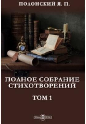 Полное собрание стихотворений: художественная литература. В 5 т. Т. 1