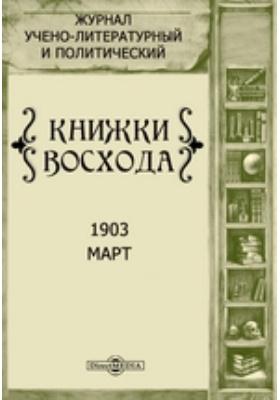 Книжки Восхода. 1903. Март