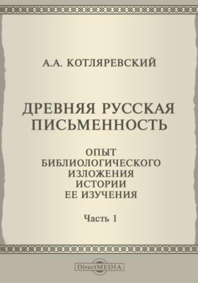 Древняя русская письменность. Опыт библиологического изложения истории ее изучения, Ч. 1