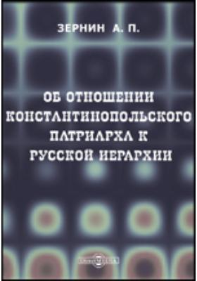 Об отношении Константинопольского патриарха к русской иерархии