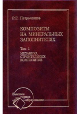 Композиты на минеральных заполнителях: учебное пособие для вузов. В 2 т. Т. 1. Механика строительных композитов
