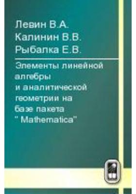 Элементы линейной алгебры и аналитической геометрии на базе пакета «Mathematica»