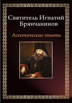 Аскетические опыты: духовно-просветительское издание