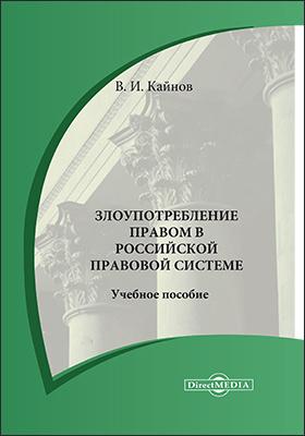 Злоупотребление правом в российской правовой системе: учебное пособие