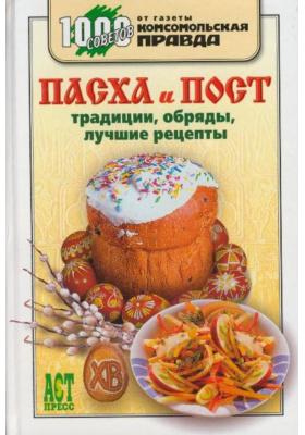 Пасха и пост : Традиции, обряды, лучшие рецепты