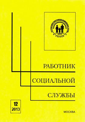 Работник социальной службы: журнал. 2013. № 12(94)