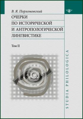Очерки по исторической и антропологической лингвистике: сборник научных трудов : В 2 томах. Том 2