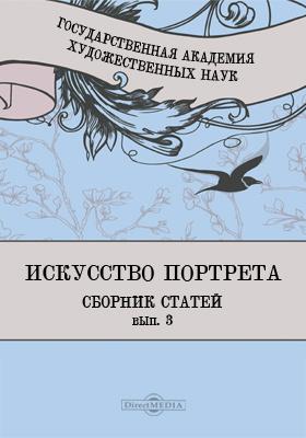 Искусство портрета. Сборник статей. Вып. 3