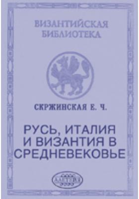 Русь, Италия и Византия в Средневековье: монография
