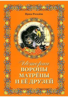 Истории вороны Матрёны и ее друзей : Сказочная повесть