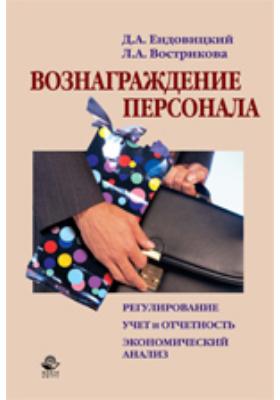 Вознаграждение персонала : регулирование, учет и отчетность, экономический анализ: учебное пособие