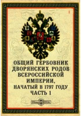 Общий Гербовник дворянских родов Всероссийской империи, начатый в 1797 году: монография, Ч. 1