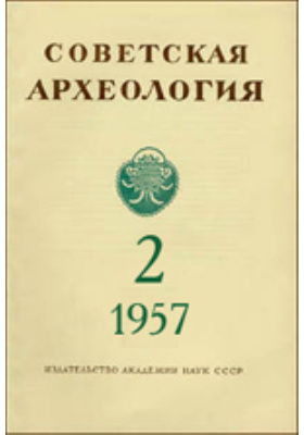 Советская археология: журнал. 1957. № 2