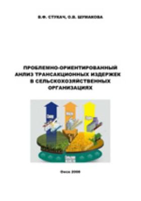 Проблемно-ориентированный анализ трансакционных издержек в сельскохозяйственных организациях: монография