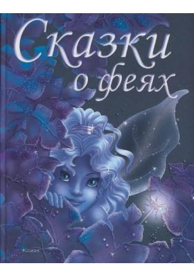 Сказки о феях = Les Fees