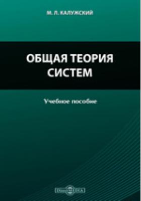 Общая теория систем: учебное пособие