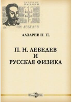 П. Н. Лебедев и русская физика