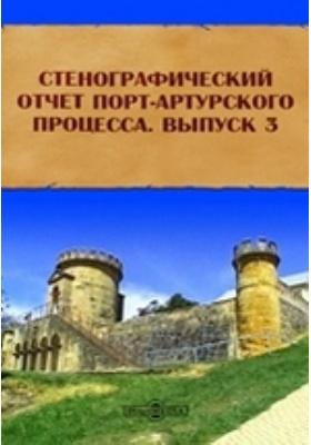 Стенографический отчет Порт-Артурского процесса. Вып. 3