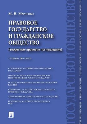 Правовое государство и гражданское общество (теоретико-правовое исследование): учебное пособие