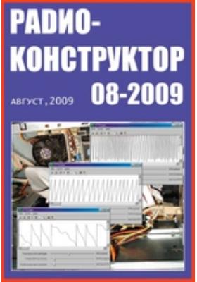 Радиоконструктор: журнал. 2009. № 8
