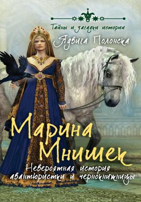Марина Мнишек : невероятная история авантюристки и чернокнижницы